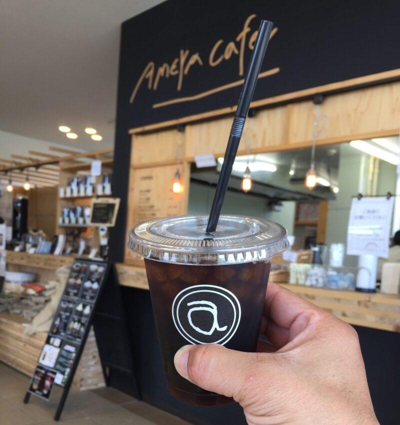 アメヤ珈琲 男鹿船越店 ニカラグア アイスコーヒー