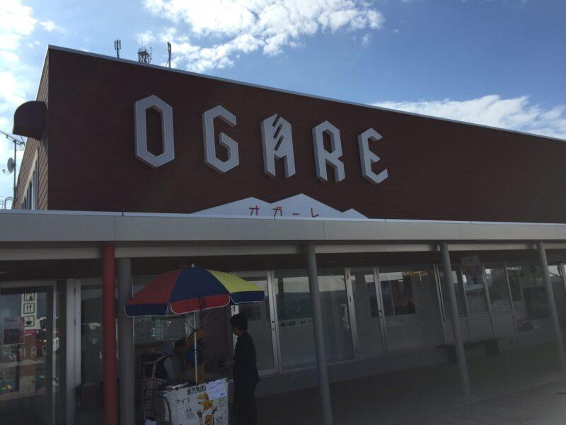 道の駅おが OGARE オガーレ 秋田県男鹿市船川港