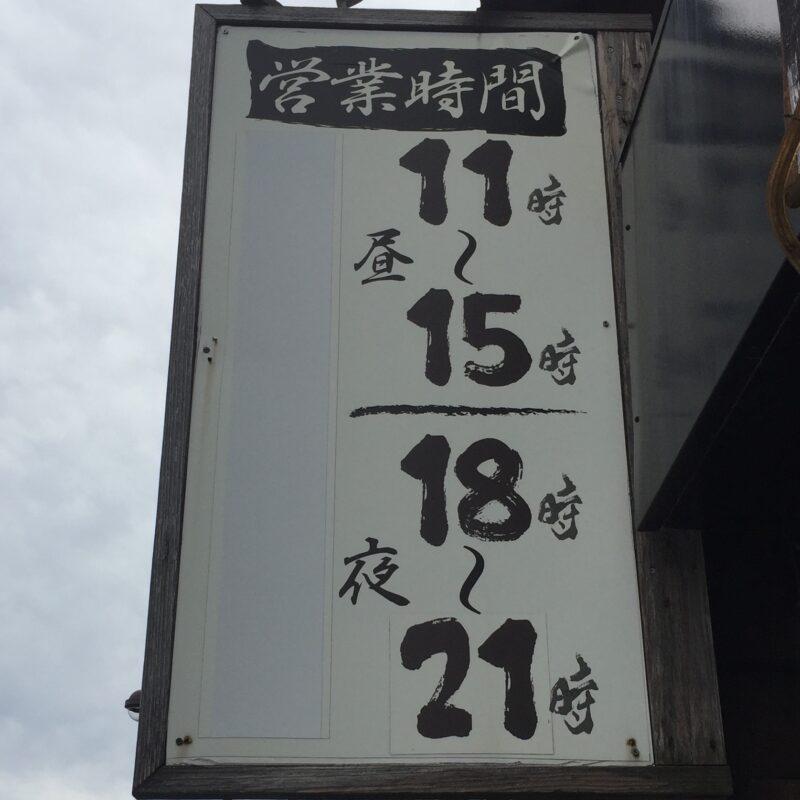 一球 秋田県秋田市手形 営業時間 営業案内 定休日