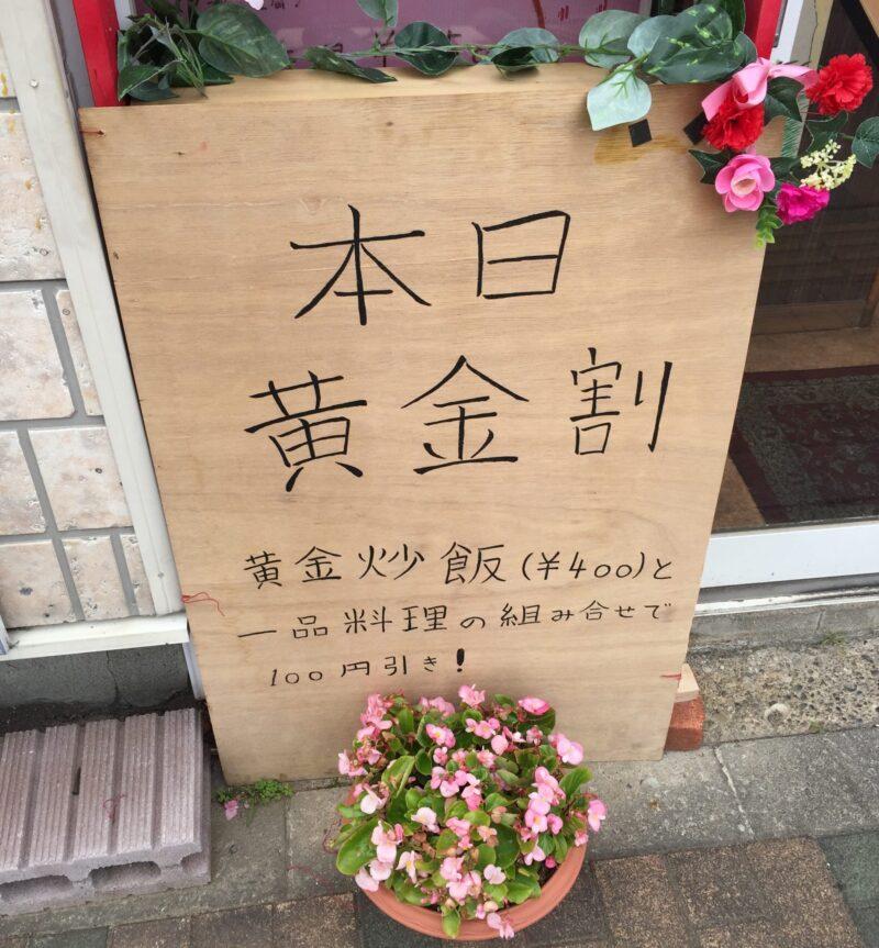 炒飯仙歌 チャーハン センカ 秋田県秋田市手形 メニュー看板 黄金割