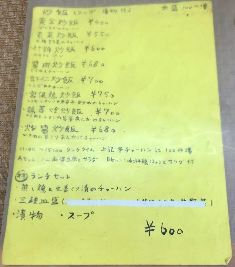 炒飯仙歌 チャーハン センカ 秋田県秋田市手形 メニュー