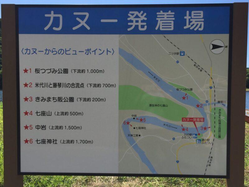 道の駅ふたつい きみまちの里 秋田県能代市二ツ井町小繁 カヌー 看板