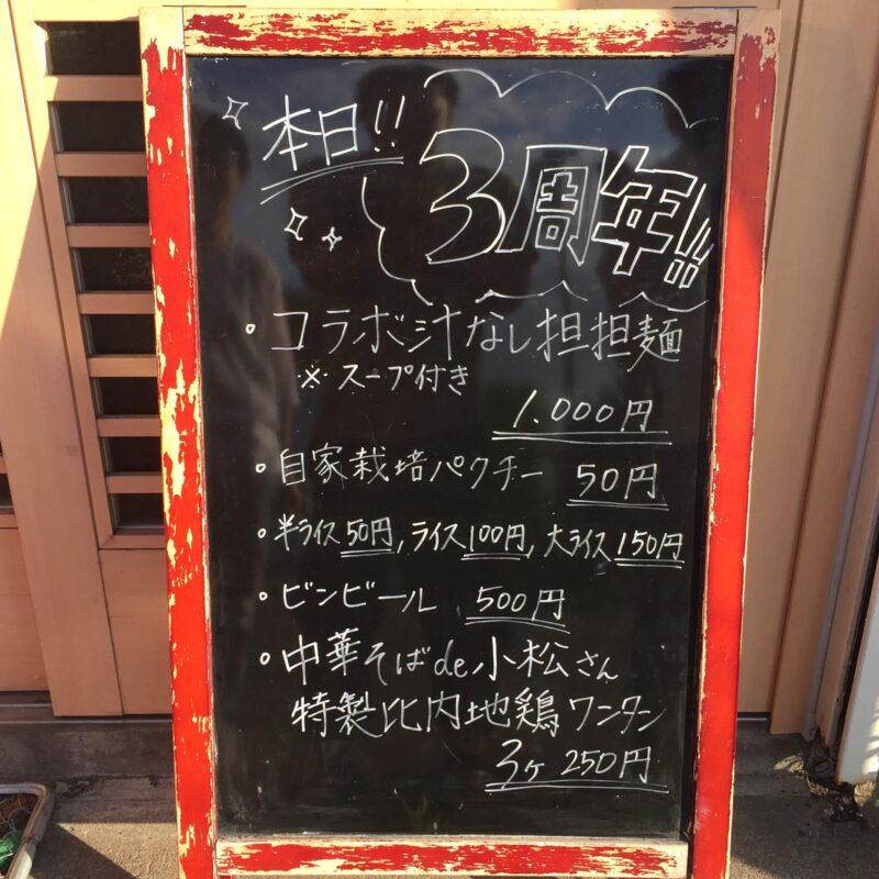 自家製麺 麺や二代目 夜来香 イエライシャン 秋田県秋田市飯島 メニュー看板