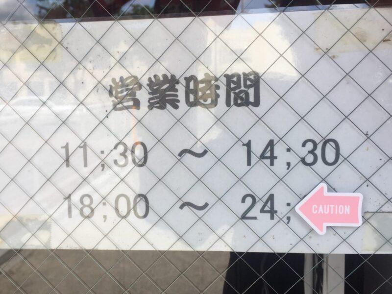 ラーメン幸 KOU こう 秋田県横手市田中町 営業時間 営業案内