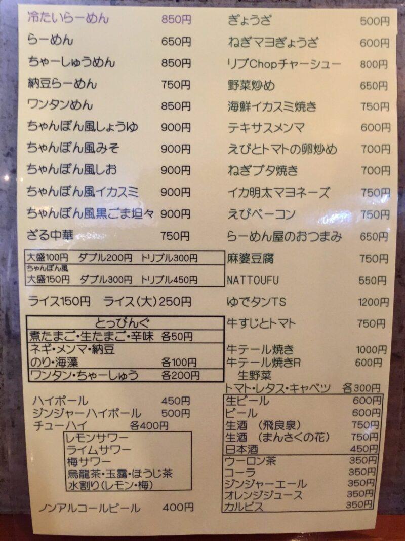ラーメン幸 KOU こう 秋田県横手市田中町 メニュー