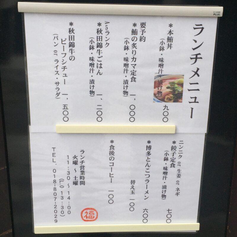 酒房福 しゅぼうふく 秋田県秋田市保戸野中町 メニュー看板