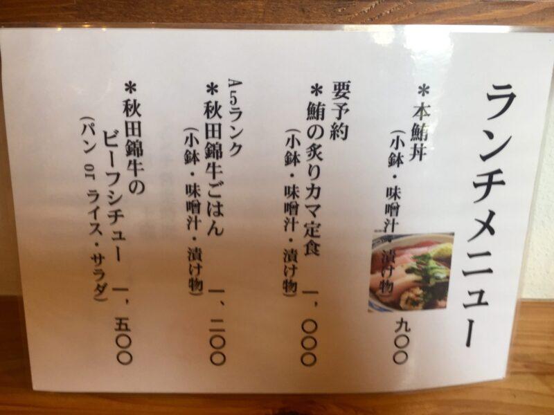 酒房福 しゅぼうふく 秋田県秋田市保戸野中町 メニュー