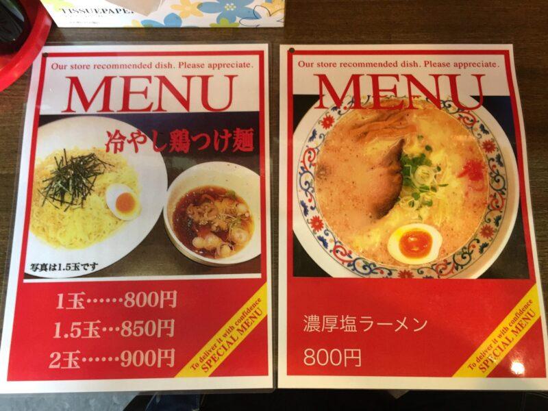 麺屋 神楽 かぐら 秋田県仙北市角館町岩瀬町 メニュー