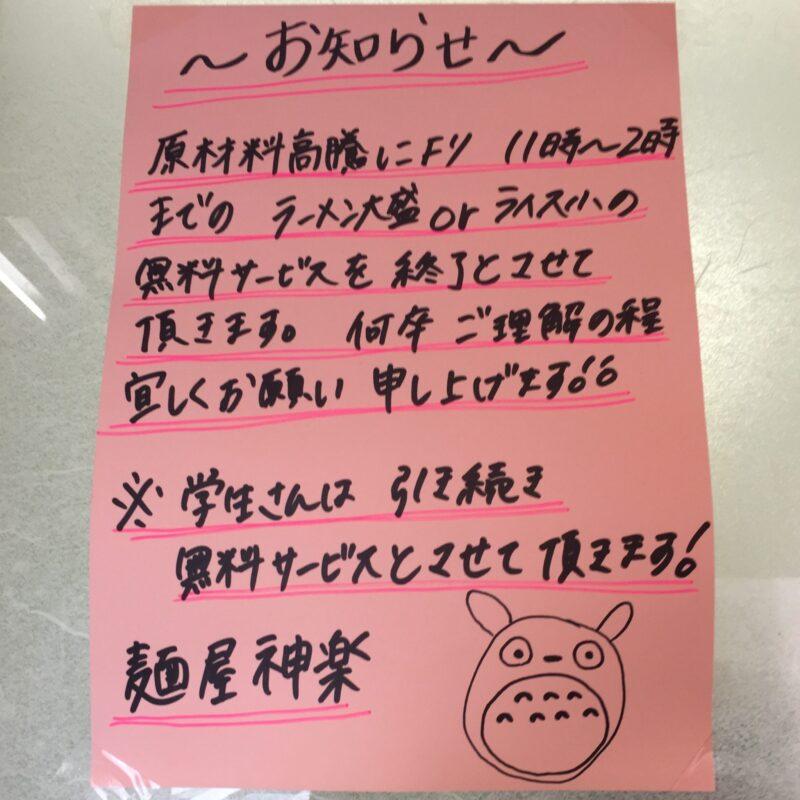 麺屋 神楽 かぐら 秋田県仙北市角館町岩瀬町 営業案内