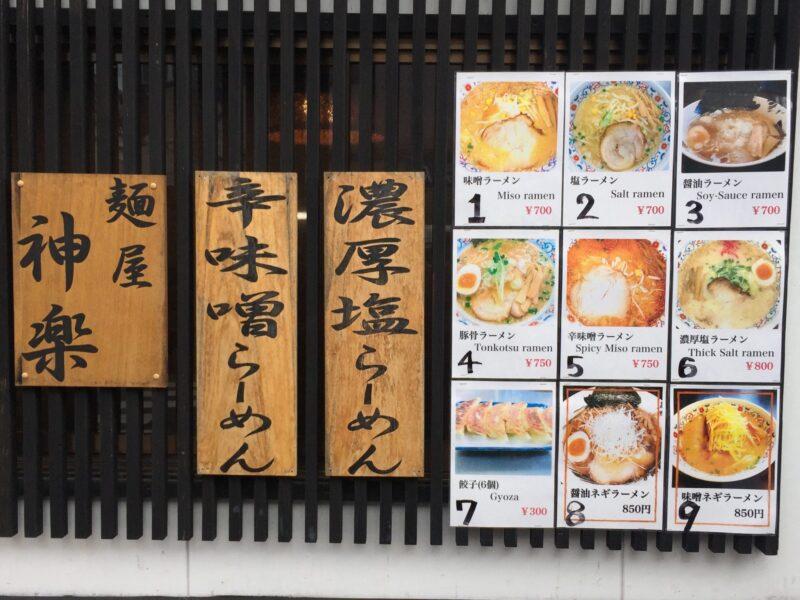 麺屋 神楽 かぐら 秋田県仙北市角館町岩瀬町 メニュー看板
