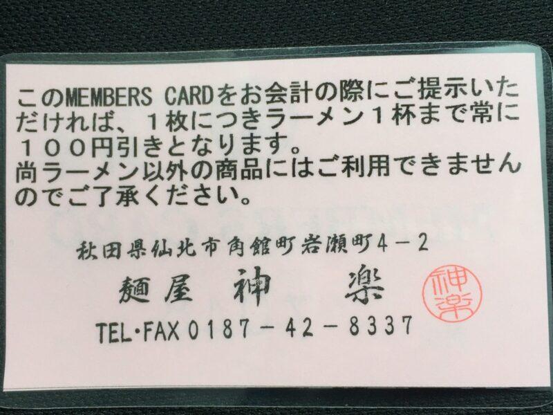 麺屋 神楽 かぐら 秋田県仙北市角館町岩瀬町 メンバーズカード 100円引き