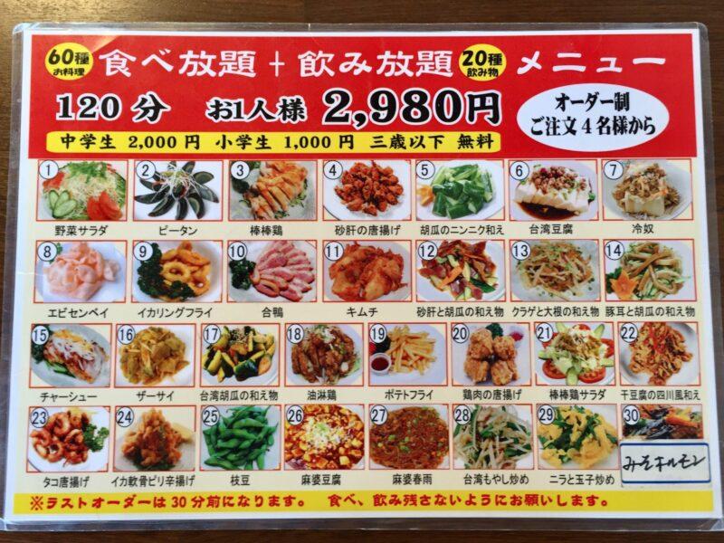 台湾料理 六順園 飯島店 秋田県秋田市飯島道東 メニュー