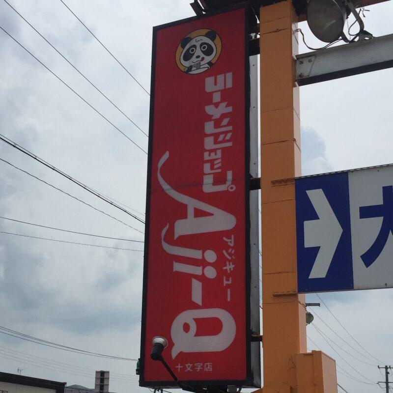ラーメンショップAji-Q 十文字店 アジキュー 秋田県横手市十文字町 看板