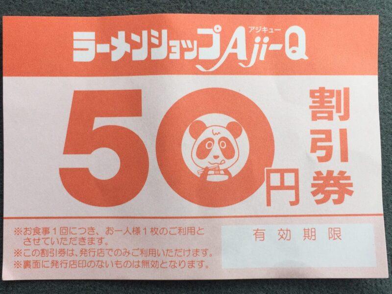 ラーメンショップAji-Q 十文字店 アジキュー 秋田県横手市十文字町 割引券