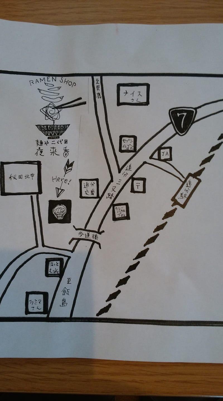 自家製麺 麺や二代目 夜来香 イエライシャン 秋田県秋田市飯島 移転 新店舗 リニューアル 場所