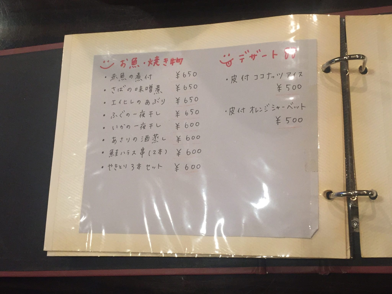 飲み処andキッチン ほのじぐみ 秋田県秋田市南通 メニュー