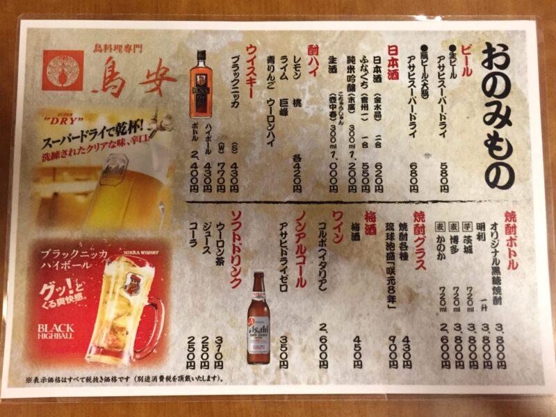 鶏料理 鳥安 とりやす 福島県福島市陣場町 メニュー