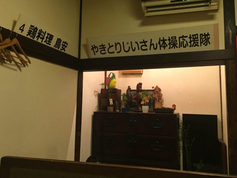 鶏料理 鳥安 とりやす 福島県福島市陣場町 やきとりじいさん体操応援隊 看板