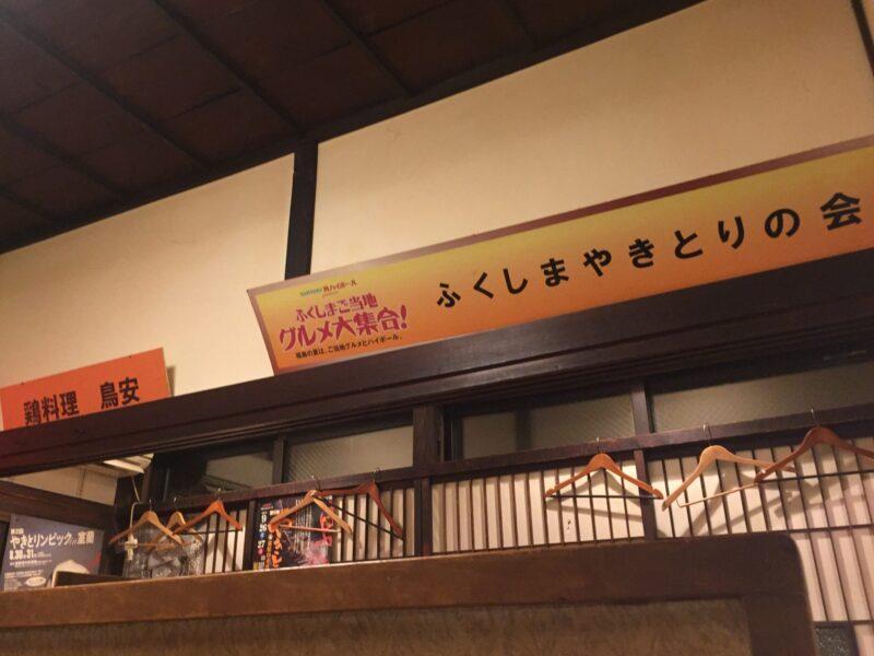 鶏料理 鳥安 とりやす 福島県福島市陣場町 店内 看板 福島やきとり ふくしまやきとりの会