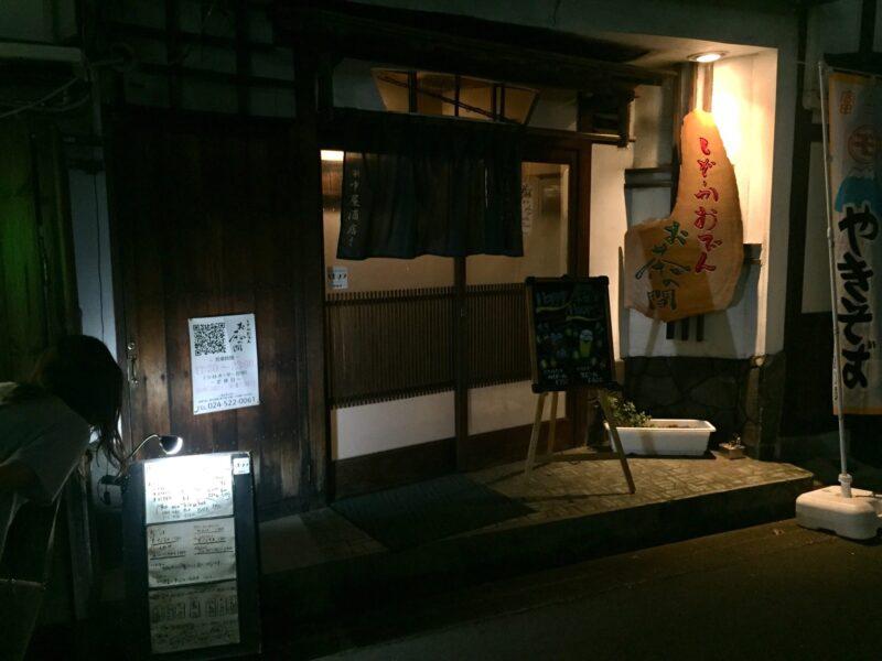 しぞーかおでん お茶の間 福島県福島市陣場町 静岡おでん 外観