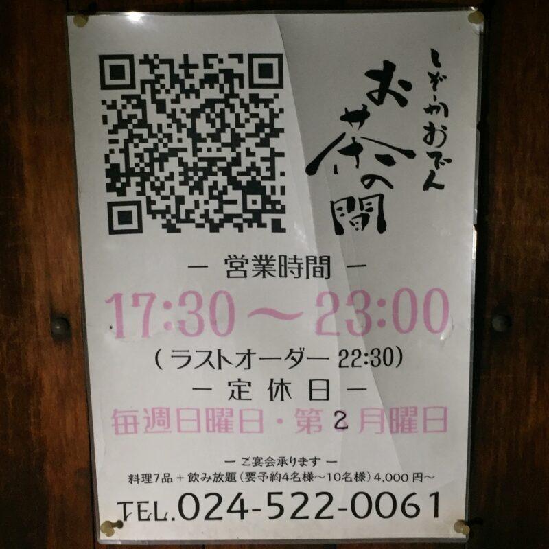 しぞーかおでん お茶の間 福島県福島市陣場町 静岡おでん 営業時間 営業案内 定休日
