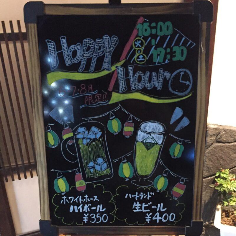 しぞーかおでん お茶の間 福島県福島市陣場町 静岡おでん メニュー看板