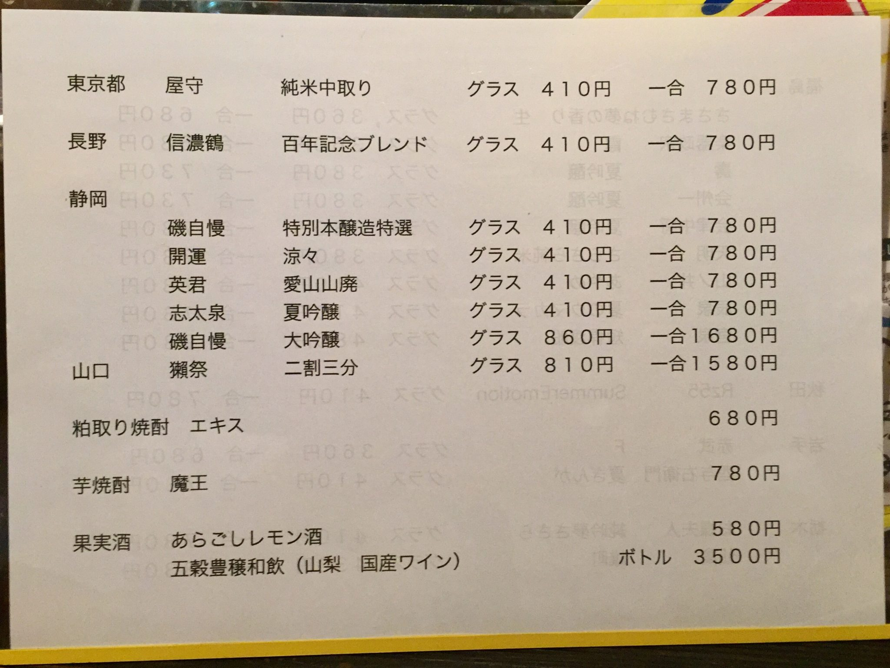 しぞーかおでん お茶の間 福島県福島市陣場町 静岡おでん メニュー