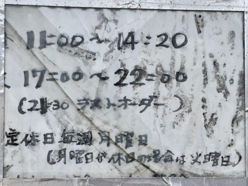 食事処 鈴女 魚料理 すずめ 千葉県銚子市中央町 営業時間 営業案内 定休日