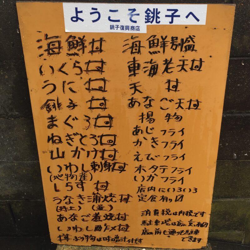 食事処 鈴女 魚料理 すずめ 千葉県銚子市中央町 メニュー看板