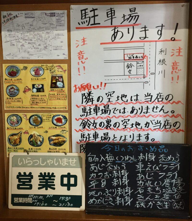 食事処 鈴女 魚料理 すずめ 千葉県銚子市中央町 メニュー 駐車場案内