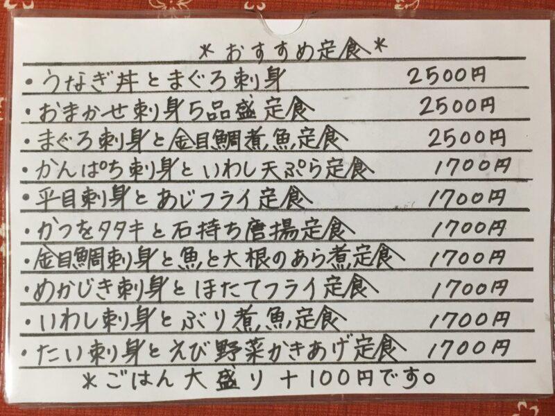 食事処 鈴女 魚料理 すずめ 千葉県銚子市中央町 メニュー