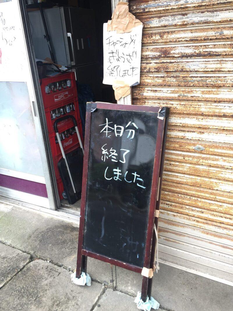 中華ソバ 坂本 千葉県銚子市陣屋町 売り切れ 早仕舞い