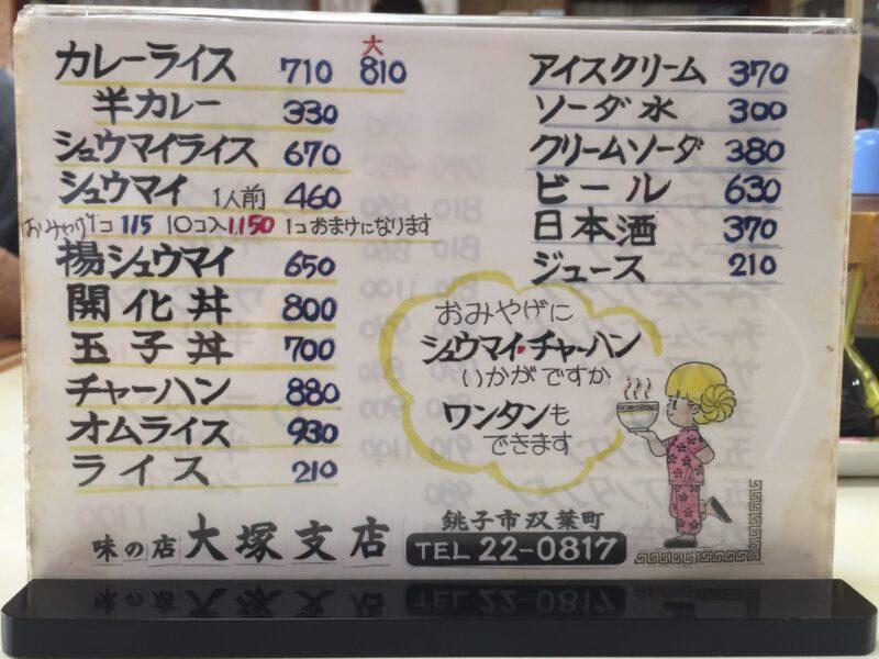 大塚支店 千葉県銚子市双葉町 メニュー