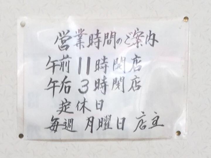大塚支店 千葉県銚子市双葉町 営業時間 営業案内 定休日
