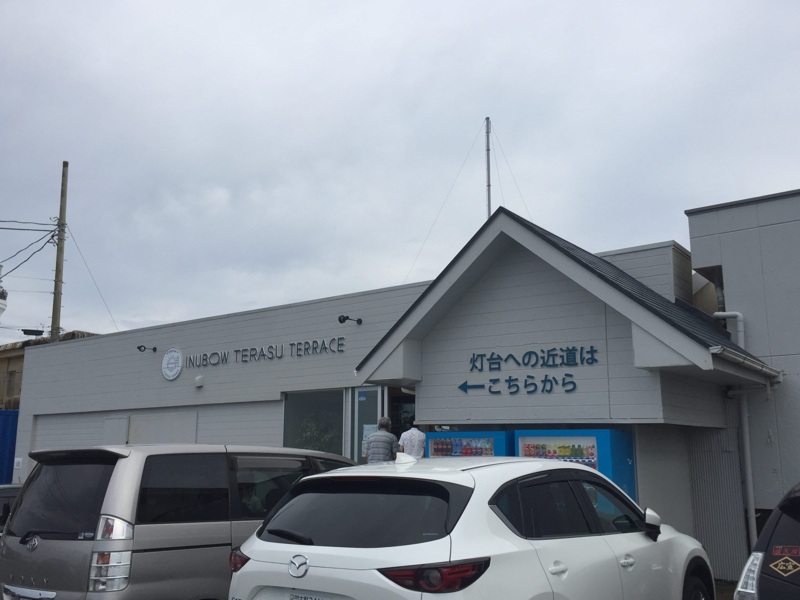 銚子ジオパーク 犬吠埼 千葉県銚子市犬吠埼