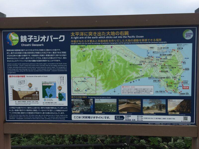 銚子ジオパーク 犬吠埼 千葉県銚子市犬吠埼 看板