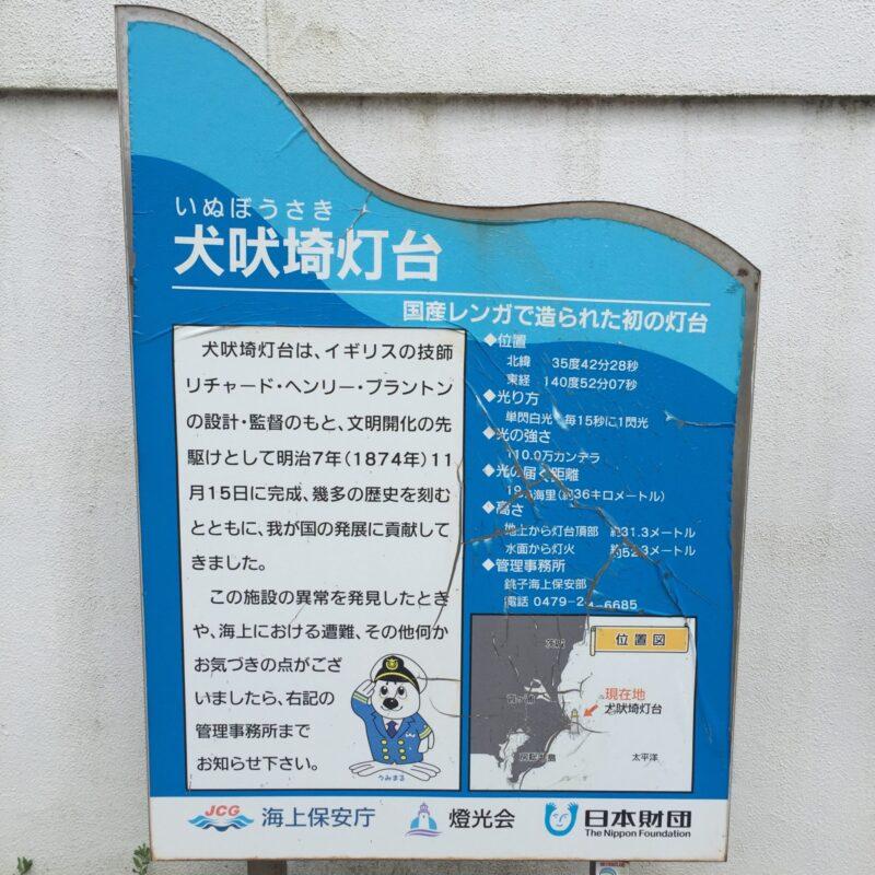 犬吠埼灯台 千葉県銚子市犬吠埼 看板