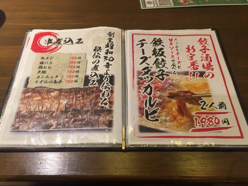 餃子酒場 TSUTSUMIYA つつみや つくば店 茨城県つくば市竹園 メニュー