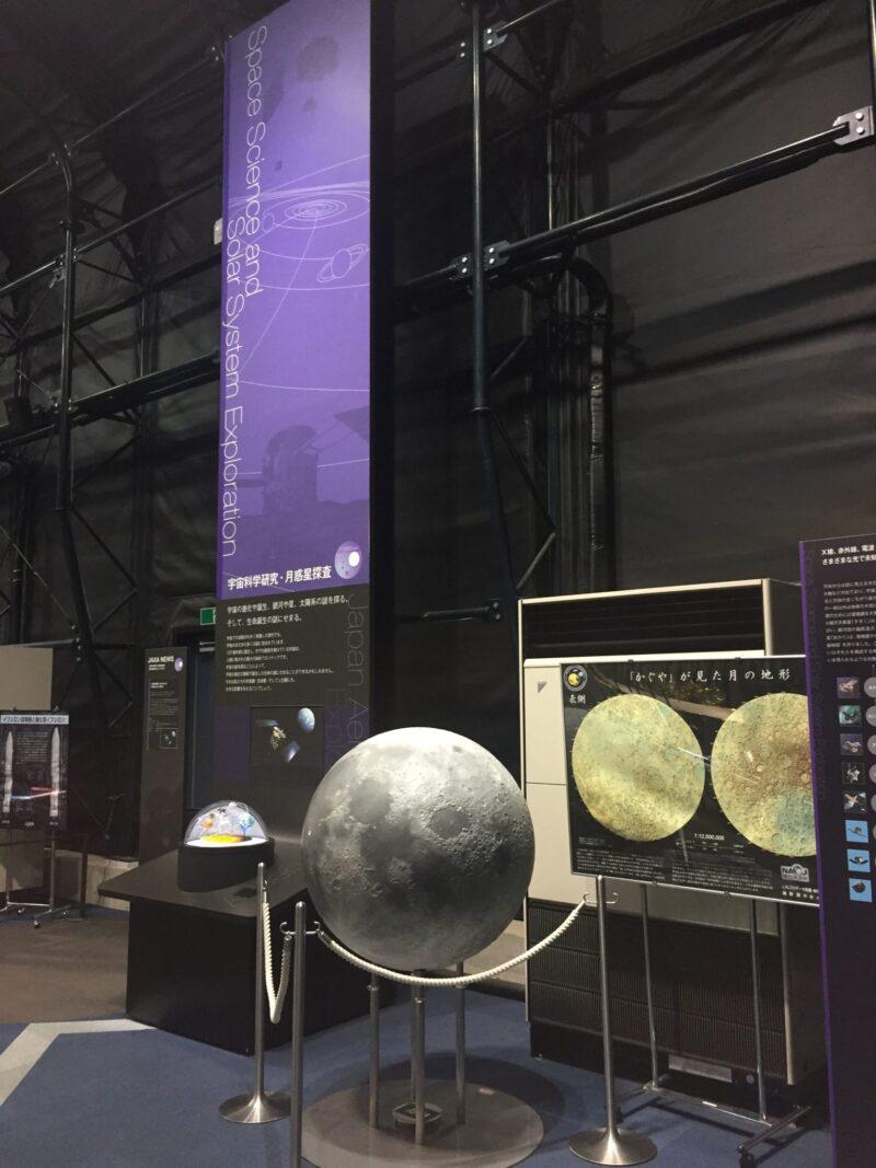 JAXA筑波宇宙センター 茨城県つくば市千現 展示館 SPACE DOME スペースドーム 宇宙科学研究・月惑星探査のコーナー