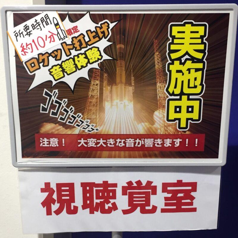 JAXA筑波宇宙センター 茨城県つくば市千現 視聴覚室 ロケット打ち上げ音響体験