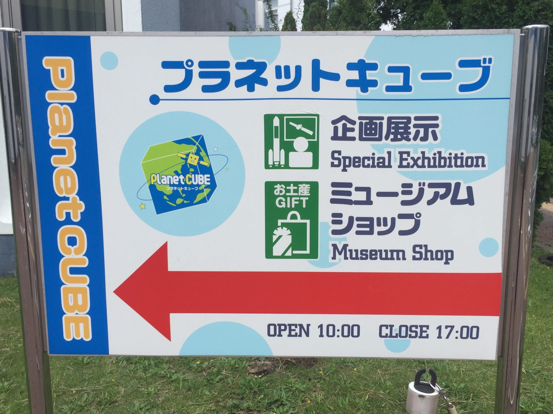 JAXA筑波宇宙センター 茨城県つくば市千現 プラネットキューブ看板