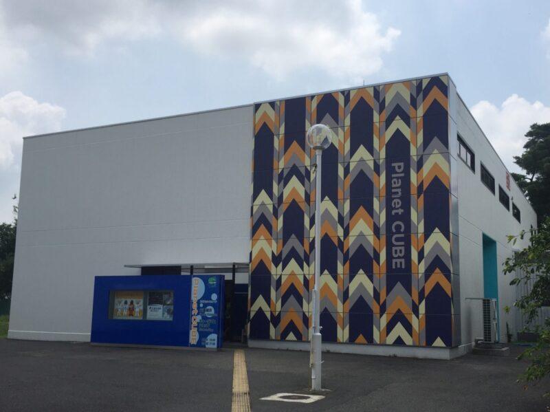 JAXA筑波宇宙センター 茨城県つくば市千現 プラネットキューブ 外観
