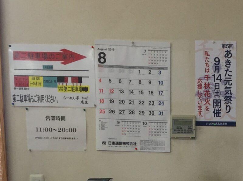 らーめん亭 かぜ 秋田県秋田市泉南 営業時間 営業案内 駐車場案内