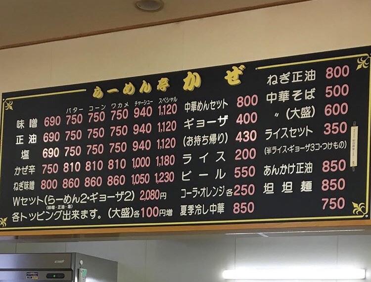 らーめん亭 かぜ 秋田県秋田市泉南 メニュー