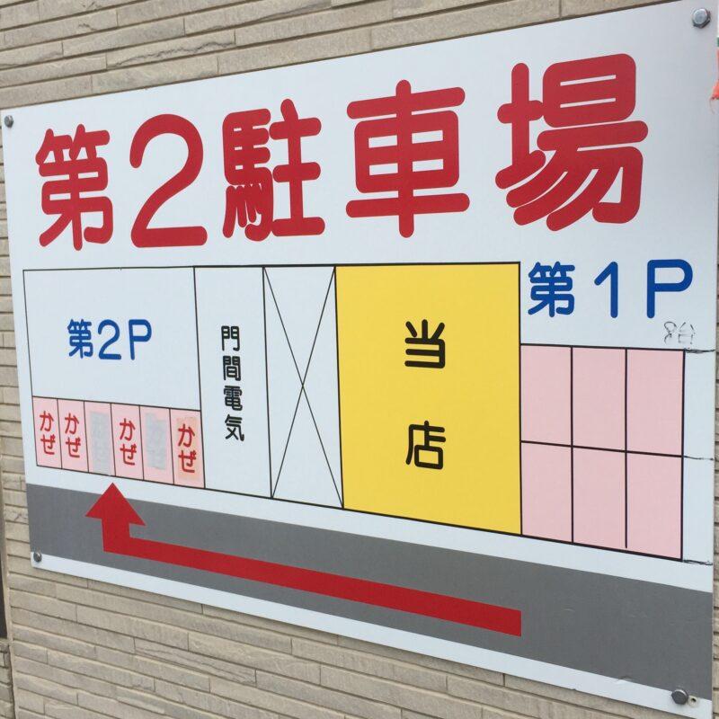 らーめん亭 かぜ 秋田県秋田市泉南 駐車場案内