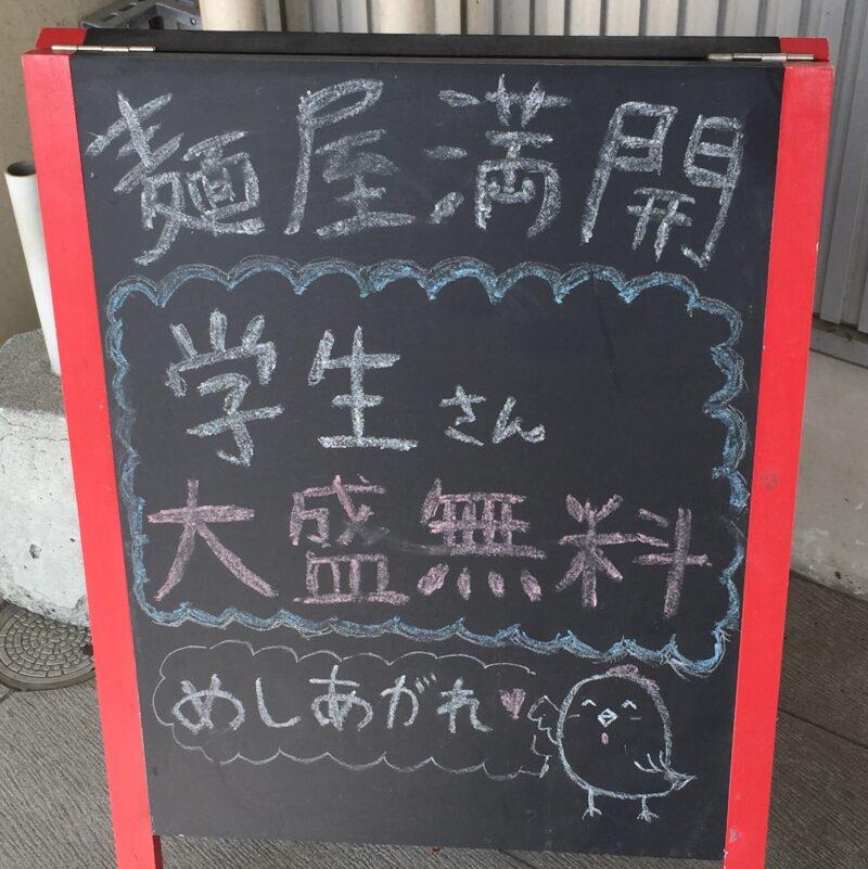 麺屋 満開 秋田県秋田市広面 営業案内 看板