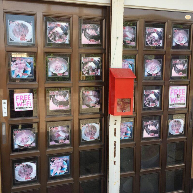 韓国家庭料理 漢江 ハンガン 秋田県湯沢市材木町 メニュー看板