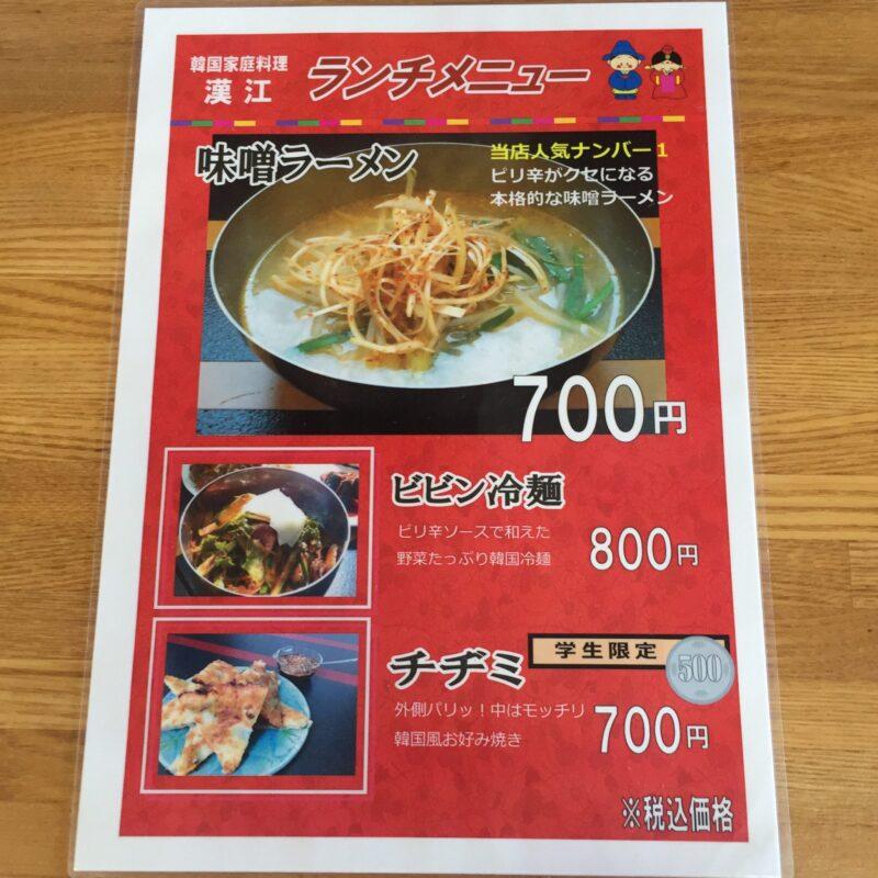 韓国家庭料理 漢江 ハンガン 秋田県湯沢市材木町 メニュー