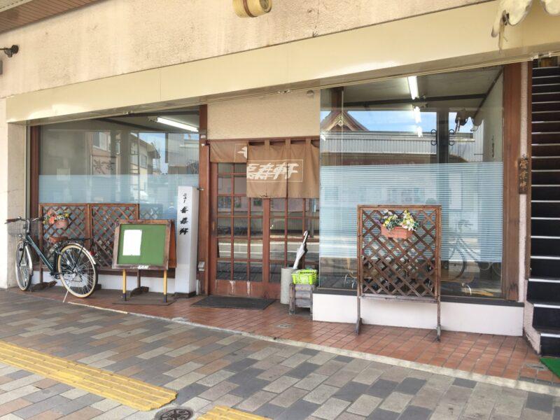 ニュー長寿軒 長寿軒サンロード店 秋田県湯沢市大町 外観