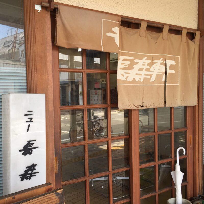 ニュー長寿軒 長寿軒サンロード店 秋田県湯沢市大町 暖簾